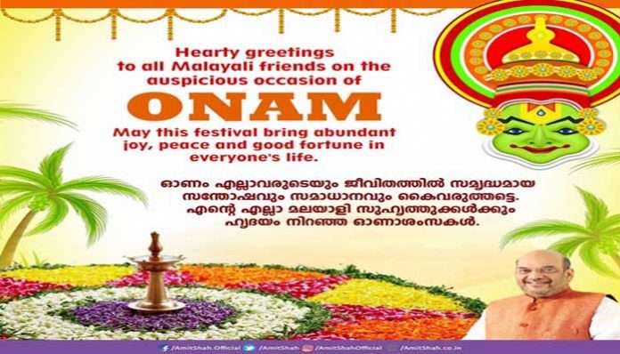 Hearty greetings to all malayali friends amit shan wishes keralites bjp national president amit shah wishes every malayalees out there on onam in malayalam hearty greetings to all malayali friends on the auspicious m4hsunfo