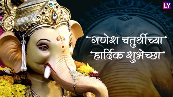 news ganesh chaturthi 2018 wishes in marathi ganpati gif images whatsapp messages smses facebook status to wish happy ganeshotsav