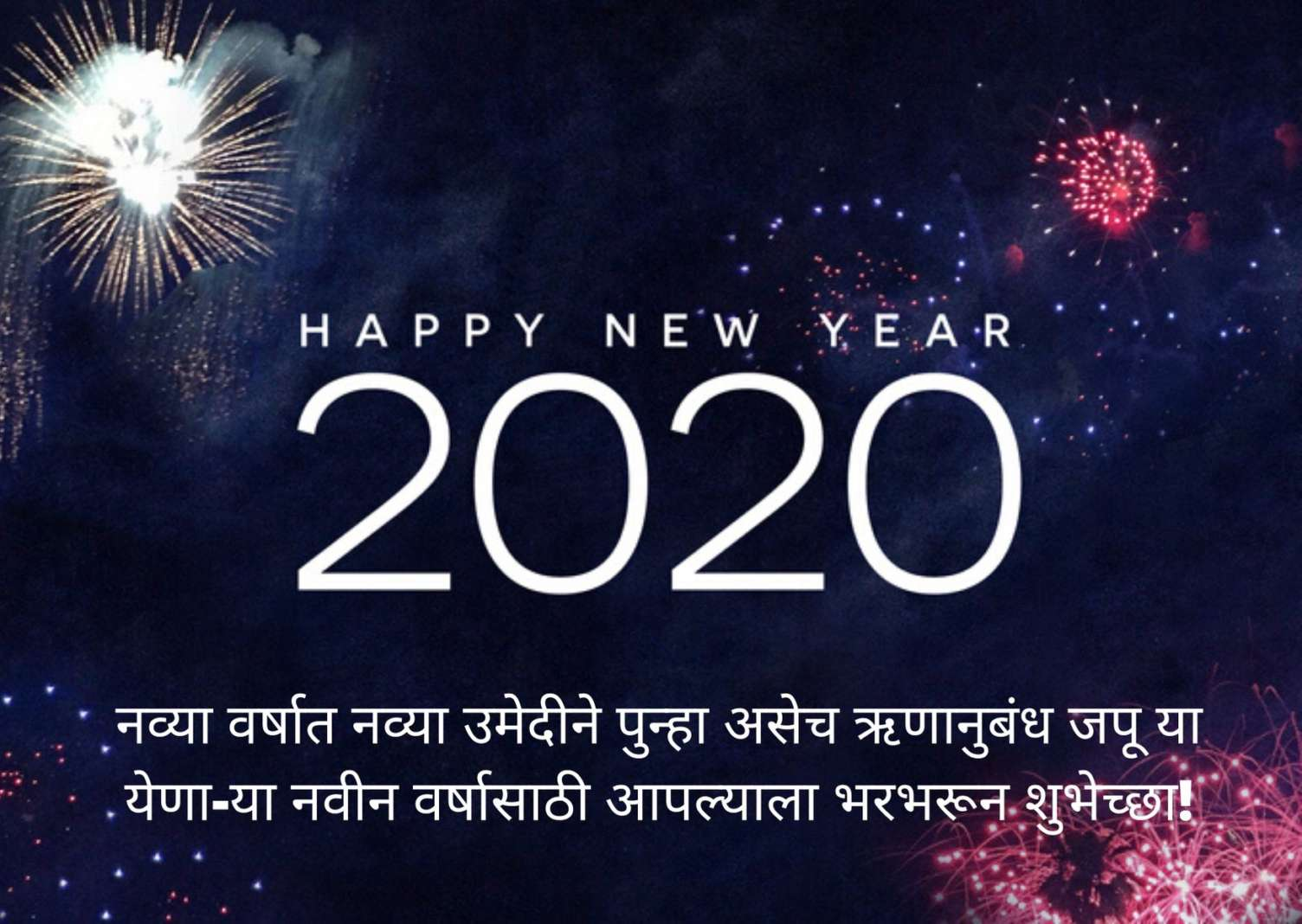 happy new year 2020 wishes quotes greetings for friends family year 2020 wishes quotes greetings
