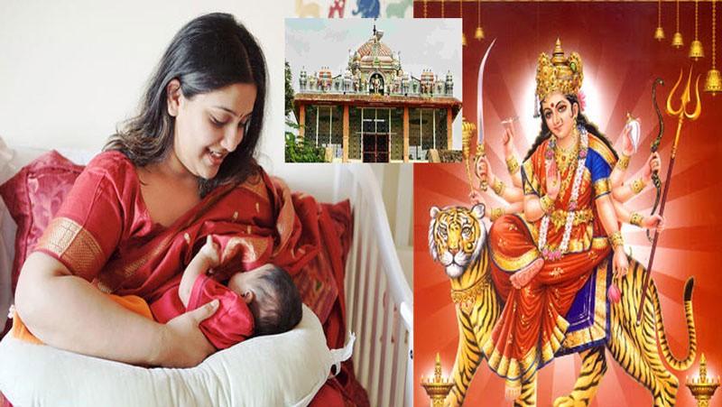 8 सालो से नहीं हो रहा था बच्चा, फिर देवी माँ के इस मंदिर` का प्रसाद ग्रहण करते ही मिला संतान सुख