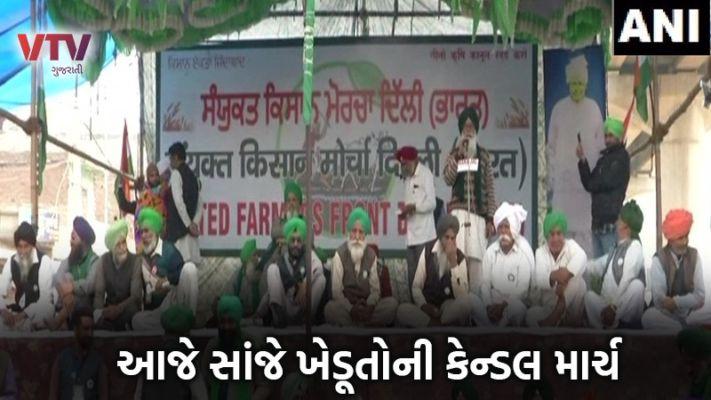 ખેડૂત આંદોલન / આજે ખેડૂતો કાઢશે કેન્ડલ માર્ચ, 18 તારીખે કરશે રેલ રોકો આંદોલન