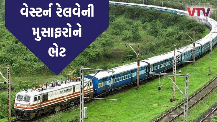 ભેટ  / ગુજરાતના મુસાફરો માટે ગુડ ન્યૂઝ : હવે આ રૂટ્સ પર દોડશે નવી સ્પેશ્યલ ટ્રેનો, જુઓ આખું લિસ્ટ