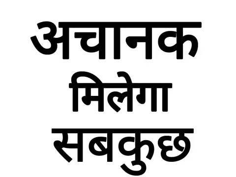 जानिए आज की तारीक का अपना राशिफल - आज का राशिफल: अंधेरी रात में भी होगा  उजाला, जब कुबेर देव चमकाएंगे इन 3 राशियों का नसीब - Aaj Ka Rashifal - Stay