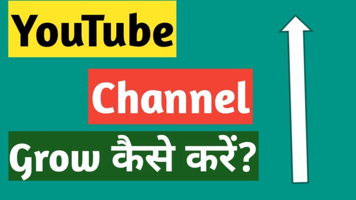 Youtube Channel Ko Grow Kaise Kare? How To Be A Successful YouTuber