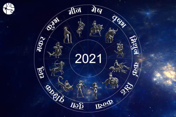Rashifal 2021: 2021 में इन 5 राशियों पर भारी राहु! जानें किसकी बढ़ने वाली  हैं मुश्किलें - Gazab Pandit Hindi | DailyHunt