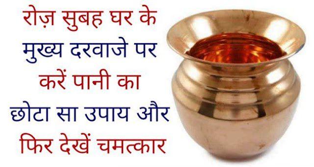 सुबह दरवाजा खोलते ही कर लें यह काम, कभी नहीं होगी पैसों की कमी - News  Himachali Hindi | DailyHunt