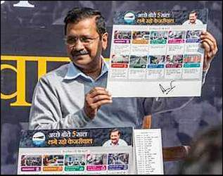 દિલ્હીની કેજરીવાલ સરકારને દિલ્હીવાસીઓને મોટી ભેટ – Akila News | DailyHunt