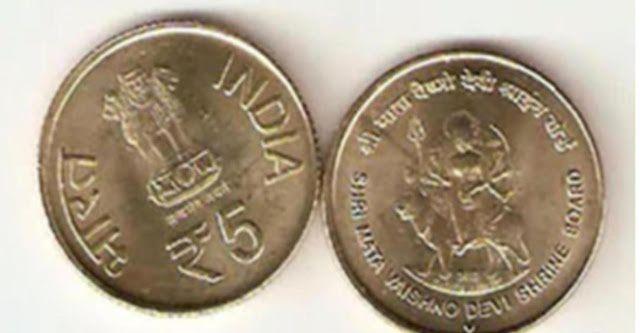 अगर आपके पास है इस तरह का सिक्का,आपको मिनटों में बना सकता है करोड़पति, जानिए पूरी शर्त