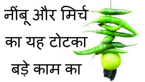 क्या आप जानते हैं कि नींबू-मिर्ची का टोटका क्यों करते हैं लोग, अगर नहीं तो  सच्चाई जान लीजिए - Live Jagran | DailyHunt