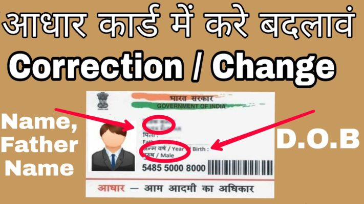 How To Correct Your Father Name In Aadhaar Card Here Are The Steps Tezz Buzz English Dailyhunt