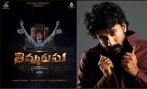 Satyadev bags yet another interesting film - Telugu Mirchi English   DailyHunt
