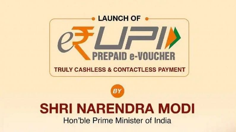 Modi to launch e-RUPI on August 2, find out what it is and how it will benefit you