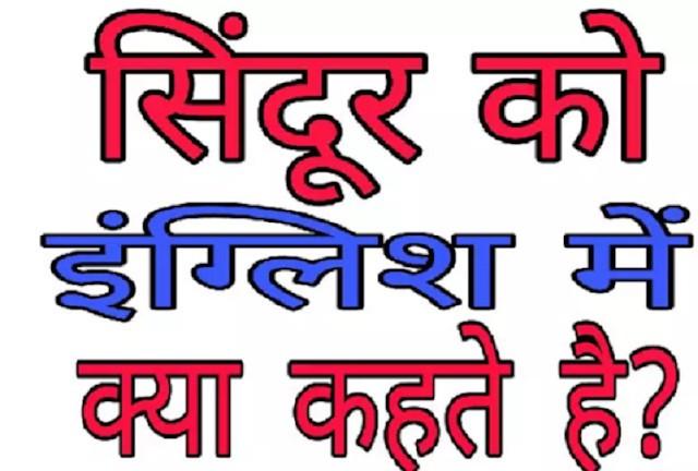 सिंदूर को इंग्लिश में क्या कहते हैं? 99% भारतीय हुए फेल, एक क्लिक पर जानिए जवाब?