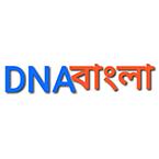 DNA বাংলা