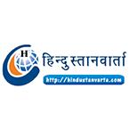 हिंदुस्तान वार्ता