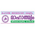 Mahatmyam