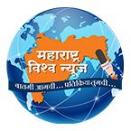 महाराष्ट्र विश्व न्यूज