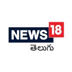 News18 తెలుగు
