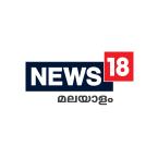 News18 മലയാളം