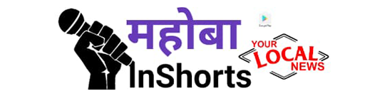 Mahoba Inshort Local News