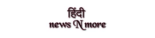 news n more   hindi