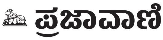 ಪ್ರಜಾವಾಣಿ