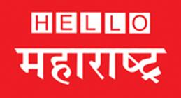HELLO महाराष्ट्र