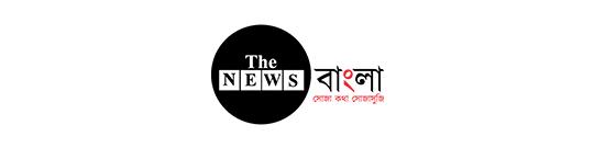The NEWS বাংলা