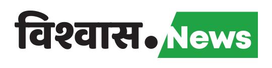 विस्वासNews- हिंदी