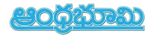 ఆంధ్ర భూమి