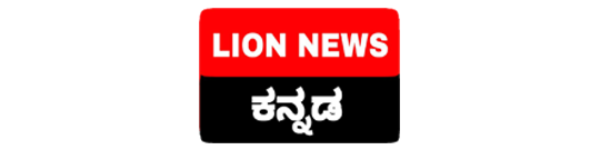 Lion News Kannada