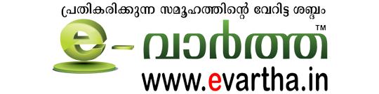 E Vartha