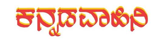 Kannadavahini