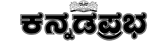 ಕನ್ನಡ ಪ್ರಭ
