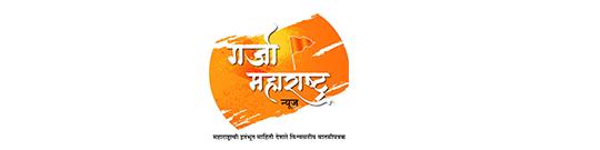 गर्जा महाराष्ट्र न्यूज