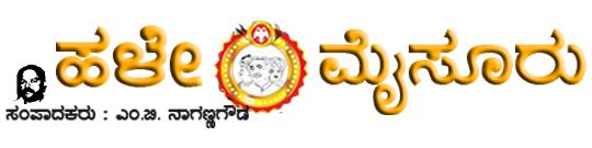 ಹಳೇ ಮೈಸೂರು