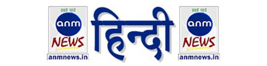 ANM News Hindi