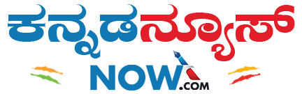 Kannada News Now
