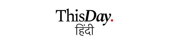 This Day- हिंदी