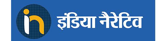 इंडिया नैरेटिव