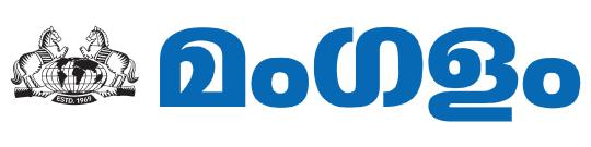 മംഗളം