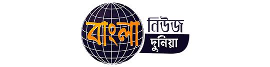 BANGLA NEWS DUNIYA