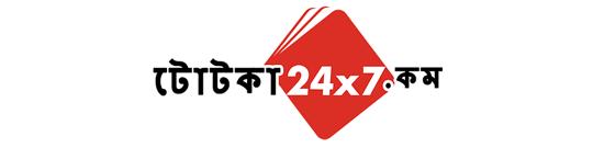টোটকা 24X7