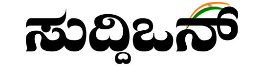 ಸುದ್ದಿಒನ್