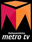 Pathanamthitta Metro TV