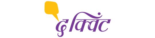 क्विंट हिंदी