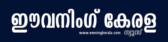 Evening Kerala News