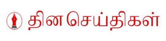 தின செய்திகள்