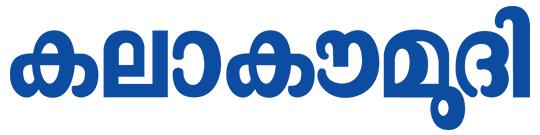 കലാകൗമുദി