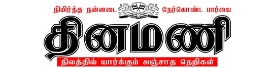 தினமணி